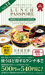 ランチパスポート京都市版 Vol.14