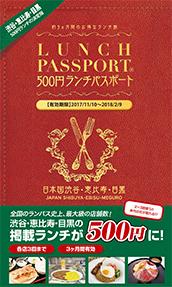 ランチパスポート渋谷・恵比寿・目黒版Vol.14