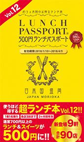 ランチパスポート盛岡版Vol.12
