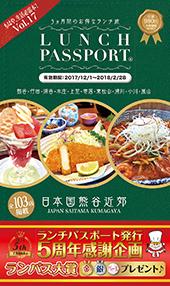 ランチパスポート熊谷近郊版Vol.17