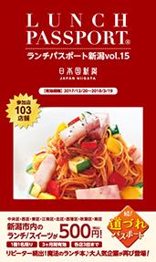 ランチパスポート新潟版Vol.15