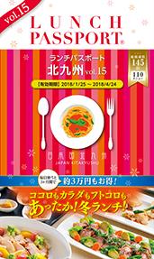 ランチパスポート北九州版 Vol.15