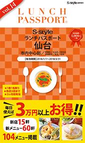 ランチパスポート仙台Vol.14