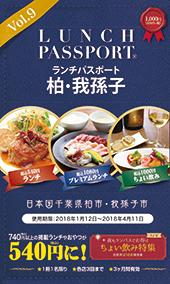 ランチパスポート柏・我孫子版Vol.9