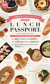 ランチパスポートおかやま Vol.15