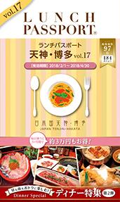 ランチパスポート天神・博多版Vol.17