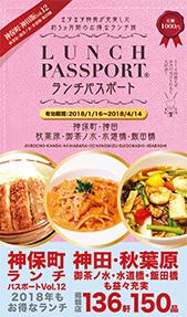 ランチパスポート神保町・神田版Vol.12