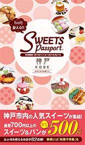 スイーツパスポート神戸版Vol.4