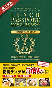 ランチパスポート横浜・関内版Vol.4