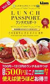 ランチパスポート 和歌山・岩出・紀の川・海南 Vol.8