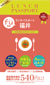 ランチパスポート 福井Vol.9