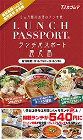 ランチパスポート鹿児島Vol.12