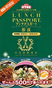 ランチパスポート都城版Vol.3