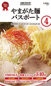 やまがた麺パスポートVol.4