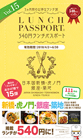 ランチパスポート新橋・虎ノ門・銀座・築地版Vol.15