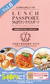 ランチパスポート船橋市川版Vol.6