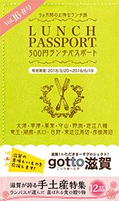 ランチパスポート滋賀Vol.16 春号