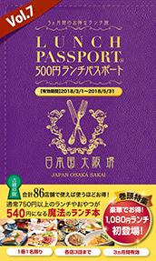 ランチパスポート大阪 堺版Vol.7