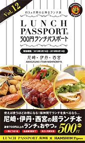 ランチパスポート阪神版Vol.12