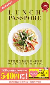 ランチパスポート越谷・草加版Vol.8