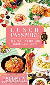 ランチパスポート天神・博多Vol.18