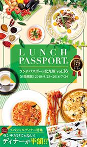 ランチパスポート北九州版Vol.16