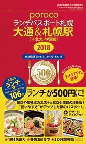 porocoランチパスポート札幌【大通&札幌駅】2018