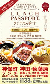 ランチパスポート神保町・神田版Vol.13