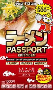ラーメンPASSPORT EPISODEⅣ