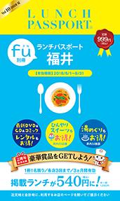 ランチパスポート 福井 Vol.10