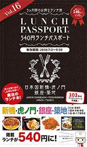 ランチパスポート新橋・虎ノ門・銀座・築地版Vol.16