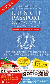 ランチパスポート滋賀Vol.17 夏号