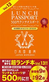 ランチパスポート盛岡版Vol.13