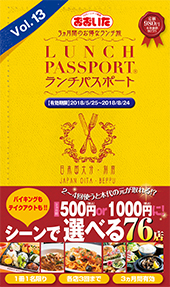 ランチパスポート大分・別府版Vol.13