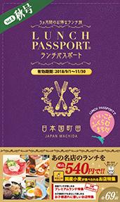 ランチパスポート町田版 Vol.4 秋号