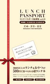 ランチパスポート阪神版Vol.13