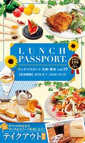ランチパスポート天神・博多 Vol.19