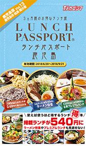 ランチパスポート鹿児島Vol.13
