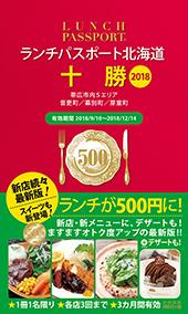ランチパスポート北海道 十勝 2018