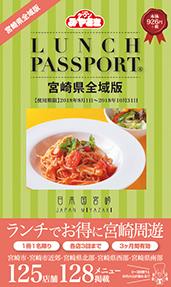 ランチパスポート宮崎県全域版Vol.1