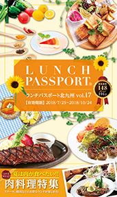 ランチパスポート 北九州版 Vol.17