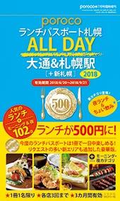 porocoランチパスポート札幌 「ALL DAY」2018【大通&札幌駅+新札幌】