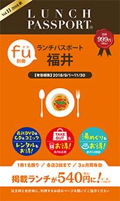 ランチパスポート 福井 vol.11