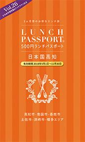 ランチパスポートVol.26 高知版