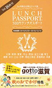 ランチパスポート滋賀Vol.18 秋号