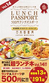 ランチパスポート盛岡版Vol.14