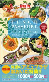 ランチパスポート大分・別府版Vol.14