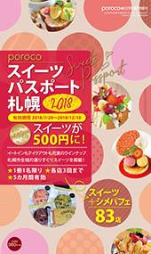 porocoスイーツパスポート札幌 2018