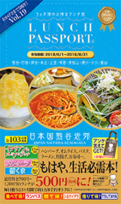 ランチパスポート熊谷近郊版Vol.20