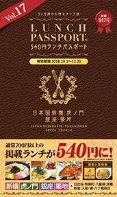 ランチパスポート新橋・虎ノ門・銀座・築地版Vol.17